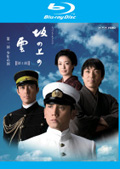 【Blu-ray】NHK スペシャルドラマ 坂の上の雲 【第1部】 第一回 少年の国