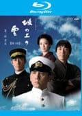 【Blu-ray】NHK スペシャルドラマ 坂の上の雲 【第1部】 第二回 青雲