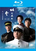 【Blu-ray】NHK スペシャルドラマ 坂の上の雲 【第1部】 第三回 国家鳴動