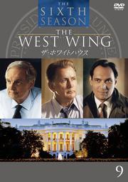 ザ・ホワイトハウス<シックス・シーズン> 9