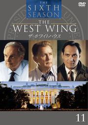 ザ・ホワイトハウス<シックス・シーズン> 11
