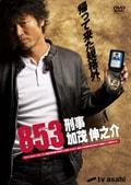 853 刑事・加茂伸之介 VOL.1