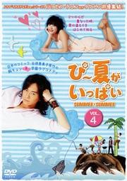 ぴー夏がいっぱい VOL.4