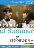 【Blu-ray】(500)日のサマー