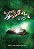 世にも不思議なアメージング・ストーリー セカンドシーズン Vol.1