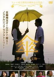 傘 −君が遺した宝物−