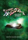 世にも不思議なアメージング・ストーリー セカンドシーズン Vol.6