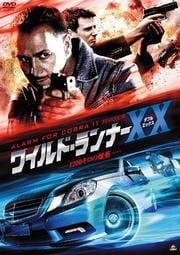 ワイルド・ランナーXX 1200キロの爆薬 Alarm for Cobra11 Season9