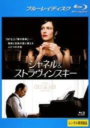 【Blu-ray】シャネル&ストラヴィンスキー