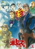 装甲騎兵ボトムズ 幻影篇 3