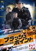 フラッシュポイント -特殊機動隊SRU- シーズン1 Vol.2