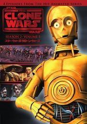 スター・ウォーズ:クローン・ウォーズ <セカンド・シーズン> VOLUME 5