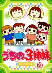 うちの3姉妹 23 「こどもの日」編