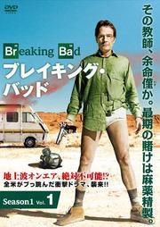 ブレイキング・バッド Season1 (字幕版) Vol.1
