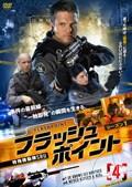 フラッシュポイント -特殊機動隊SRU- シーズン1 Vol.4