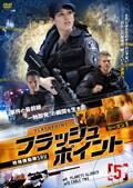 フラッシュポイント -特殊機動隊SRU- シーズン1 Vol.5