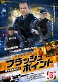フラッシュポイント -特殊機動隊SRU- シーズン1 Vol.6