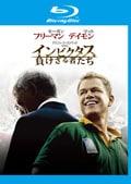 【Blu-ray】インビクタス 負けざる者たち