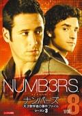 ナンバーズ 天才数学者の事件ファイル シーズン3 vol.8