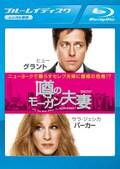 【Blu-ray】噂のモーガン夫妻