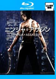 【Blu-ray】ニンジャ・アサシン