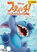 スティッチ!〜いたずらエイリアンの大冒険〜 Vol.3