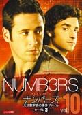 ナンバーズ 天才数学者の事件ファイル シーズン3 vol.10