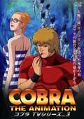 コブラ・ジ・アニメーション TVシリーズ VOL.3 レンタル版