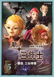 NHK連続人形活劇 新・三銃士 5