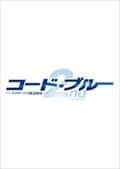 コード・ブルー ドクターヘリ緊急救命 2nd season 1