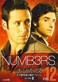ナンバーズ 天才数学者の事件ファイル シーズン3 vol.12