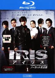 【Blu-ray】アイリス<ノーカット完全版> VOL.1