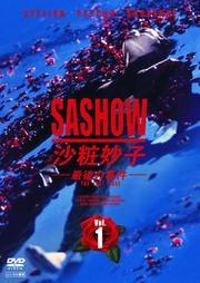 沙粧妙子 最後の事件 Vol.1