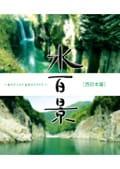 【Blu-ray】水百景〜水のきらめき 生命のささやき〜 西日本篇
