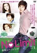 No Limit 〜地面にヘディング〜 Vol.1