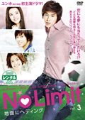 No Limit 〜地面にヘディング〜 Vol.3