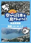 空から日本を見てみよう 5 東急東横線 箱根(小田原〜強羅〜芦ノ湖)