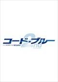 コード・ブルー ドクターヘリ緊急救命 2nd season 3