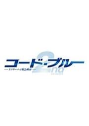 コード・ブルー ドクターヘリ緊急救命 2nd season 5