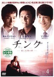 チング 〜愛と友情の絆〜 Vol.4