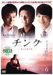 チング 〜愛と友情の絆〜 Vol.6