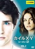 カイルXY シーズン2 Vol.2