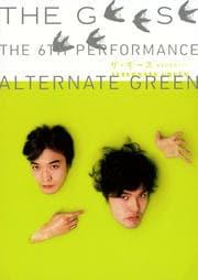 ザ・ギース 第6回単独ライブ ALTERNATE GREEN