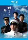 【Blu-ray】NHK スペシャルドラマ 坂の上の雲 【第1部】 第五回 留学生
