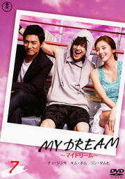 MY DREAM 〜マイドリーム〜 vol.7