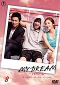 MY DREAM 〜マイドリーム〜 vol.8