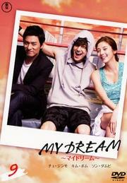 MY DREAM 〜マイドリーム〜 vol.9