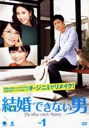 結婚できない男 Vol.1