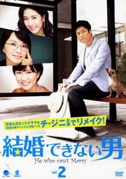 結婚できない男 Vol.2