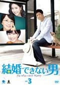 結婚できない男 Vol.3
